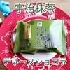 【セブンイレブン】宇治抹茶テリーヌショコラ