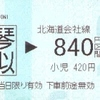 JR北海道の指定席券売機3