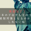 覚悟完了?日本のブログもそのうち統制対象となるのかもしれないね