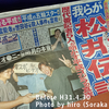 平成最後の日に獲得した新聞
