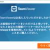 TeamViewer 無償版が使えなくなりそうなので代替を考えないといけないかもしれないみたいですねぇ…
