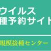 大規模接種のネット予約、東京は17日11時ごろから開始!(防衛省5月16日発表)