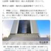 小西ひろゆき氏  梅村氏は議員辞職  2021年4月26日