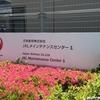 JAL工場見学~SKY MUSEUM