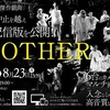 『ANOTHER』有料配信開始のお知らせ