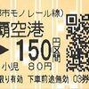 【沖縄都市モノレール】もう迷わない! ゆいレールの乗り方とお得なきっぷのご紹介