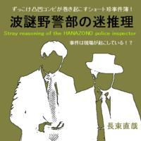 長束直哉作品 「波謎野警部の迷推理【掌編集Vol.2】」