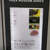 アネックス展2021–自動と構成–@ポーラ ミュージアム アネックス 2021年3月28日(日)