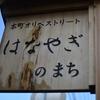 【岐阜県多治見市】本町オリベストリート