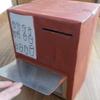 【子供の室内遊び】夏休みの工作~段ボール箱で手作り自販機~