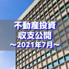 【不動産投資】2021年7月の収支公開