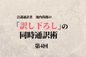第4回 ゴルディロックスの教え【「訳し下ろし」の同時通訳術】