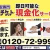 小田原 クレジット ショッピング枠 新幹線 ギフト 現金 換金