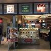 【羽田空港グルメ】クーポンブック提示で10%OFF 浅草ヨシカミ オムライス