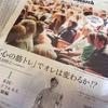 『朝日新聞 GLOBE』に、マインドフルネスを巡る体験記事「『心の筋トレ』でオレは変わるか!?」が掲載