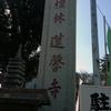 将監地蔵尊、水子地蔵尊(蓮馨寺(れんけいじ))