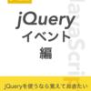 新ブック『JavaScript基礎 jQueryイベント編』をリリースしました