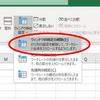 【エクセル】ウィンドウ枠を固定/解除する方法
