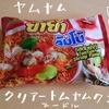 【ヤムヤム】クリアートムヤムクンヌードルを食べた感想【タイのインスタント麺】