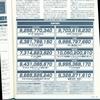 アルカディア 73 : アルカディア Vol.73 ( 2006 年 6 月号 )