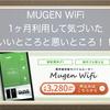 MUGEN WiFiを使ってみて感じたいいところとダメなところ!ぜったい格安プランを選ぶこと!