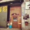 江戸川屋ランプ店を訪れてみた