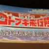 「荒野のコトブキ飛行隊」 最終話先行上映会に行ってきました