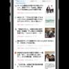 はてなブックマークのiOSアプリで、ナビゲーションUIが新しくなります