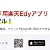 iPhone用「Edyカード用楽天Edyアプリ」クレカチャージ機能をアップデート 2,000円分プレゼントキャンペーンも