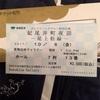 東京二泊三日ほぼノープラン旅。Vol.1