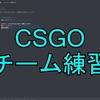 【CSGO】CSGOのチーム練習方法