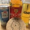 最近はまってる飲み物(◍´◡`◍)