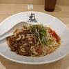 担担麺(汁なし)@175°DENO担担麺 TOKYO - 新宿