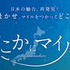 JAL「どこかにマイル」に伊丹空港発着の路線を追加【4月17日から】
