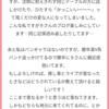 お題箱返信〜オタクとバンド🍎〜