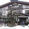 白骨温泉「小梨の湯笹屋」