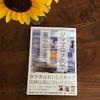 書籍「ジップロックで暮らし上手」掲載のお知らせ