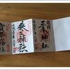 秩父の旅 番外編 一万円以下の宿