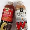 「午後の紅茶」500mlペットボトルデザインがエライことになってる?!。