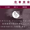 仮想通貨取引所「ビットポイント(BITPOINT)」の口座を開設してみました!