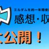 ライブ配信サービス「Mildom(ミルダム)」を約1年間やってみた感想・収益など完全公開!!