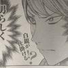 【ネタバレ注意】胸キュン!かぐや様は告らせたい 102話【感想】