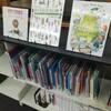 オーストラリアの図書館にて 〜リーディングチャレンジ〜オーストラリア州毎の推薦図書