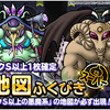【DQMSL】「タイタニス」「フォロボシータ」に新生転生追加!悪魔確定ガチャ&有償アーガス確定ガチャ開催!