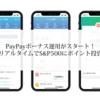 PayPayボーナス運用とは何か? PayPayで投資体験ができるポイント投資の仕組みを解説