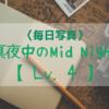 真夜中のMid Night 写真投稿 ~4日目~