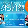 ライフメディアがKyash祭りを延長!500円以上利用で500pの100%還元でお買い物♪5月31日までなので、急げ!