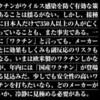 小学館「女性セブン」が「日本製ワクチンを待て!」特集