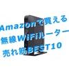 Amazonで無線WiFiルーター買うならこれ!売れ筋BEST10!!