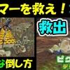 【ピクミン3デラックス】 オリマーを救え!(交わりの渓流)攻略 タテゴトハチスズメ簡単な倒し方 #11
